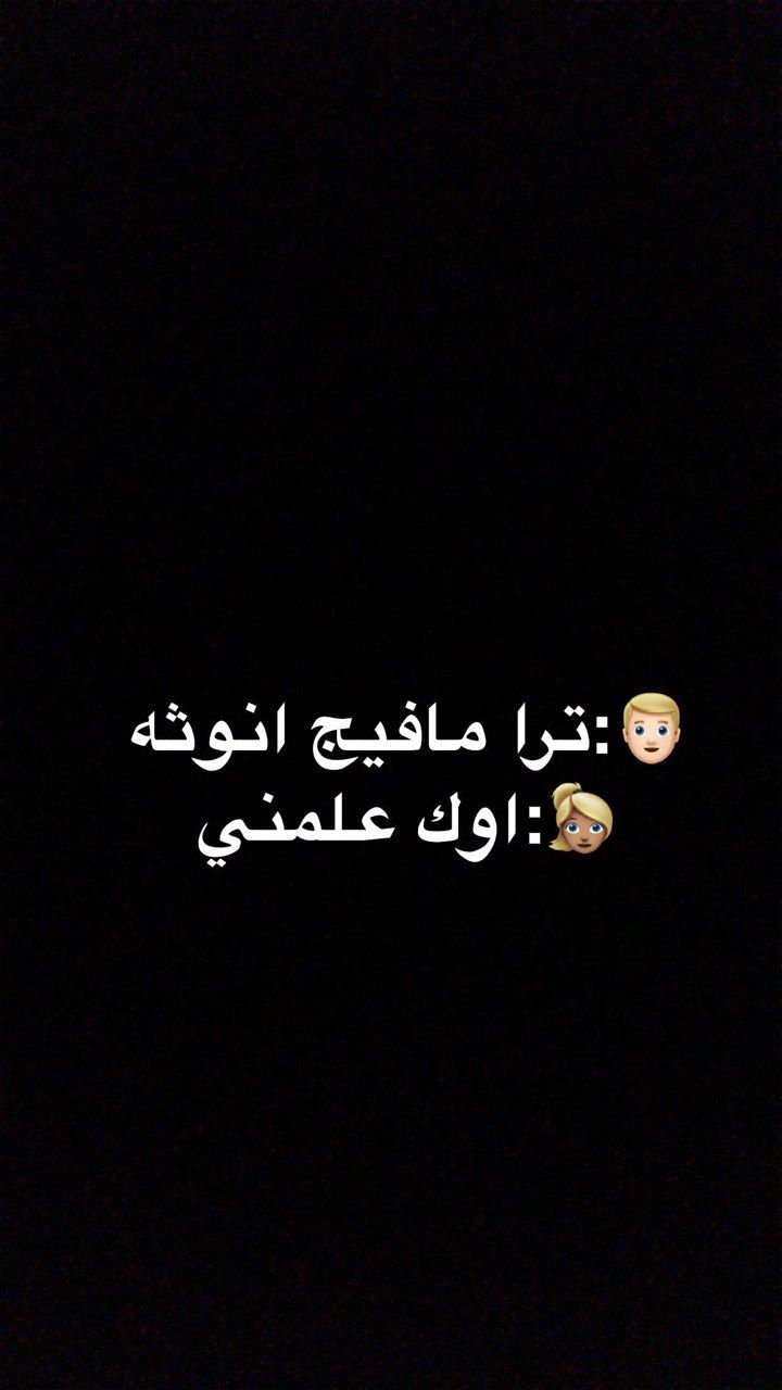 Pin By فتاه لطيفه On Story In 2020 Jokes Quotes Funny Arabic Quotes Fun Quotes Funny