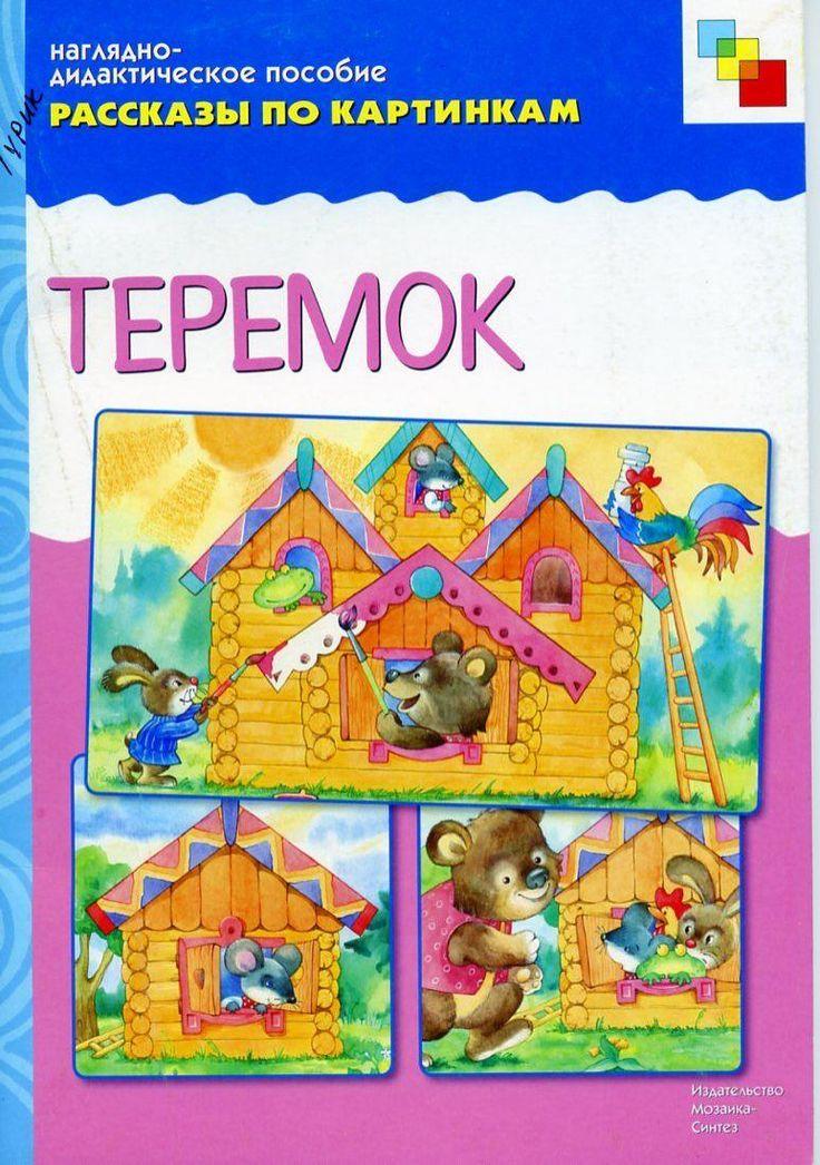 Сказка «Теремок» любима многими малышами, поэтому если вы скачаете картинки Теремок для детей, то радости малышей не будет предела.