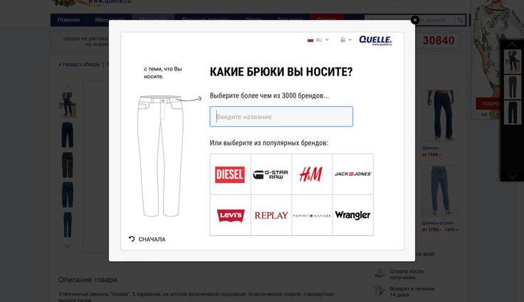 Квеле спрашивает, какие брюки носит пользователь, чтобы подобрать размер