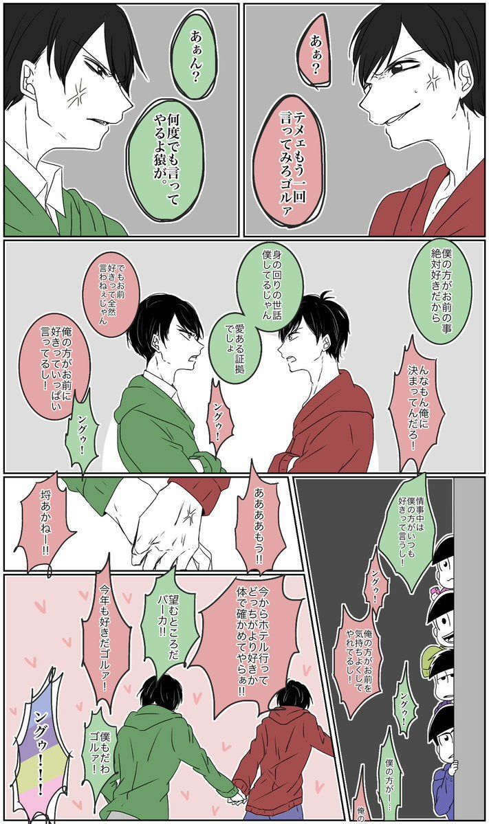 【おそチョロ漫画】「どっちが好きか確かめてやらぁ!!」
