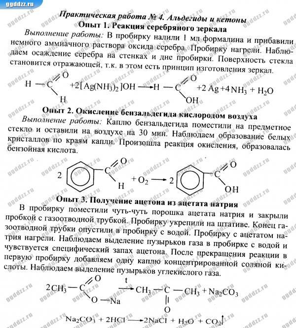 Решебник химия практические работы 10 класс