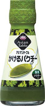 アジアンテーブル かけるパクチー
