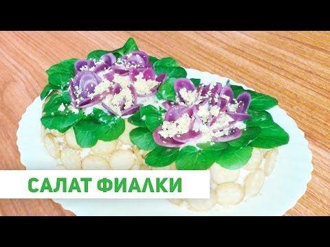 Салат Фиалки к Новому Году | Лучший рецепт 2017 - YouTube