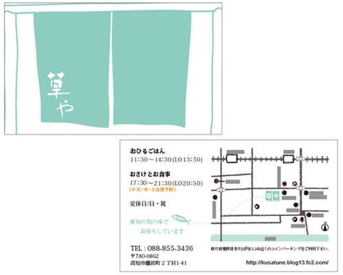 Rolling Kei【ショップカードデザイン】/飲食店