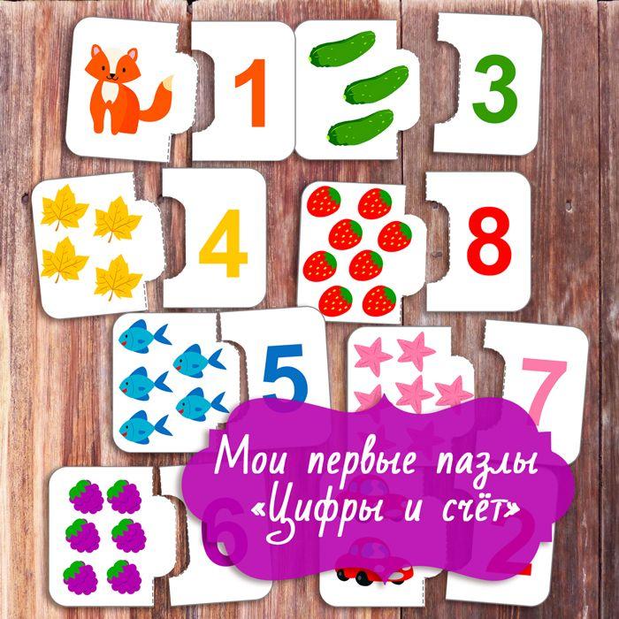 Развивающие пазлы для малышей скачать, мои первые пазлы «Цифры и счёт» распечатать