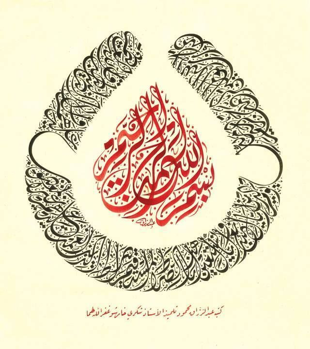 Besmele - Fatiha