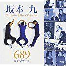 KYU SAKAMOTO ANNIVERSARY BEST-689 COMPLETE(HQCD)