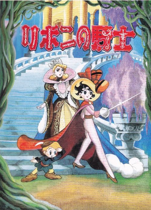 Tezuka Osamu – Ribon no Kishi