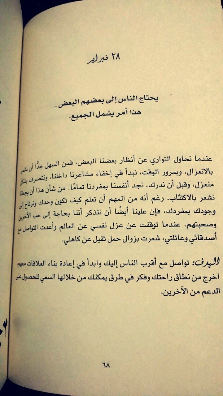 كتاب لربما خيره pdf