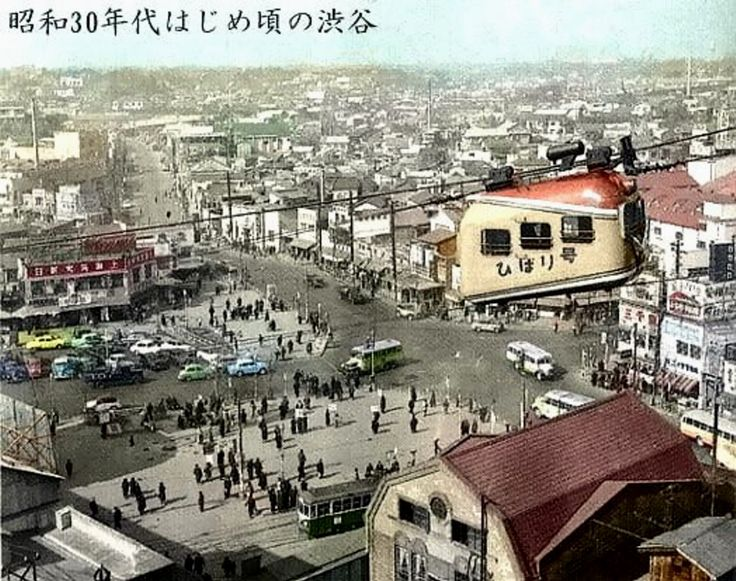1950's Shibuya, Tokyo At that time, there was a ropeway.