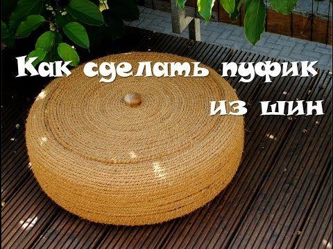 Как сделать пуфик из шины своими руками / Gartenideen alte Autoreifen - YouTube