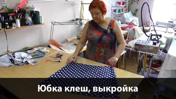 Юбка клеш, выкройка расклешенной юбки трапеции