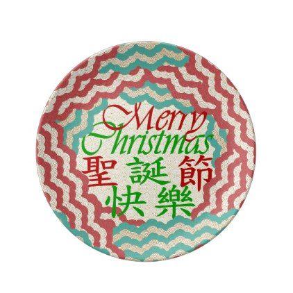 #Kanji and English Dinner Plate - #Xmas #ChristmasEve Christmas Eve #Christmas #merry #xmas #family #holy #kids #gifts #holidays #Santa