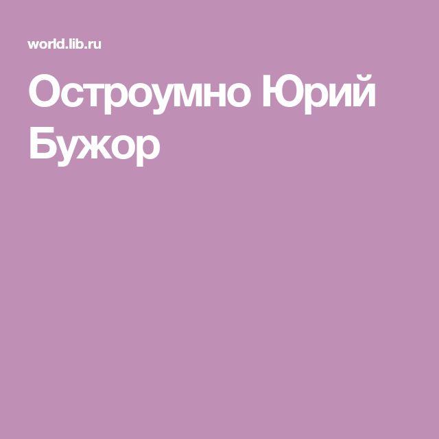 Остроумно Юрий Бужор