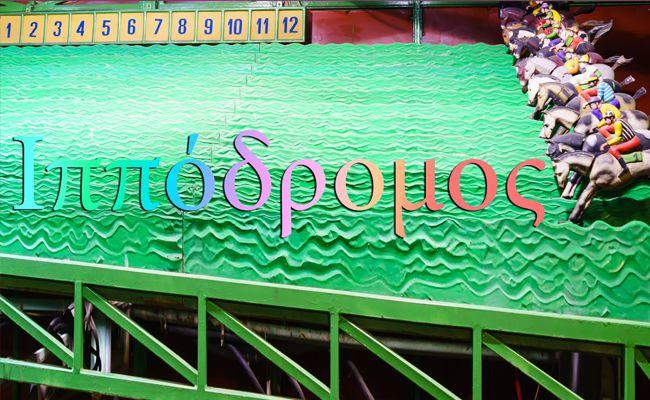 Είσαι καλός στις…προβλέψεις; Δοκίμασε τις δυνάμεις σου στον Ιππόδρομο του Magic Park, και δες εάν το δικό σου άλογο, θα στεφθεί νικητής!  Απόλαυσε τον Ιππόδρομο, και, φυσικά, όλα τα άλλα παιχνίδια του πάρκου, κλείνοντας τώρα το εισιτήριό σου μέσω του www.magicpark.gr!