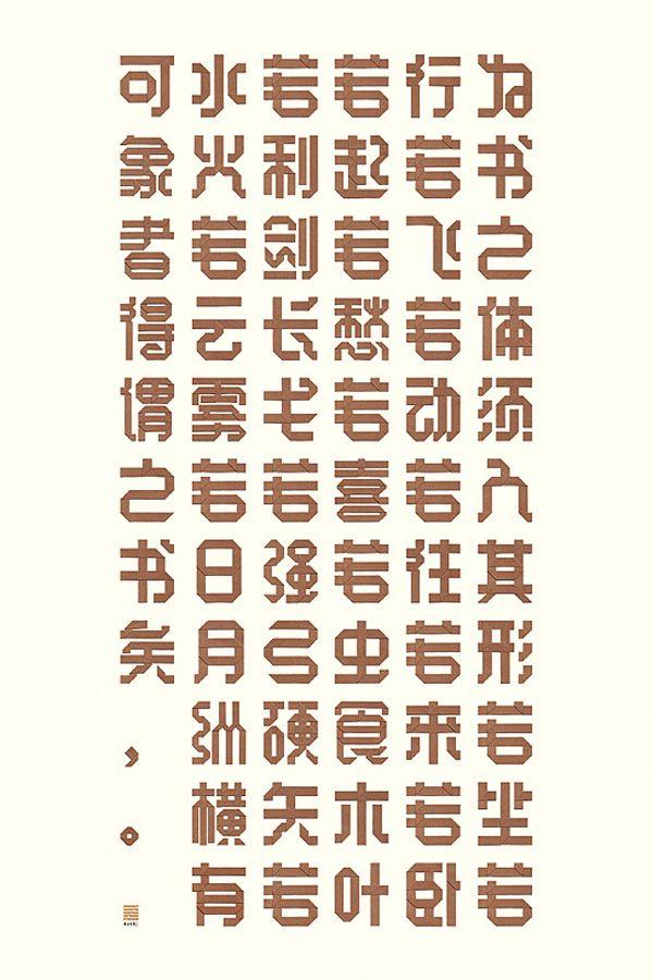 Beautiful origami font from Chinese artist Guan Pucha --------- #china #chinese #chinesenewyear