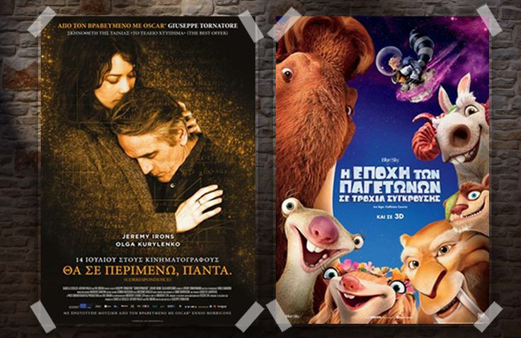 """Η συνέχεια του αέναου κυνηγιού του Σκρατ για το βελανίδι του θα είναι στις μεγάλες οθόνες, μαζί με το ερωτικό δράμα του Τζουζέπε Τορνατόρε με τους Τζέρεμι Άιρονς και Όλγα Κουριλένκο, μια γαλλική κωμωδία και τον """"Φόβο"""" του Ρομπέρτο Ροσελίνι σε επανέκδοση."""