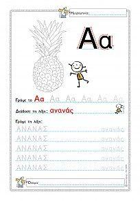 Γράφω και ζωγραφίζω τον ανανά - Φύλλο εργασίας