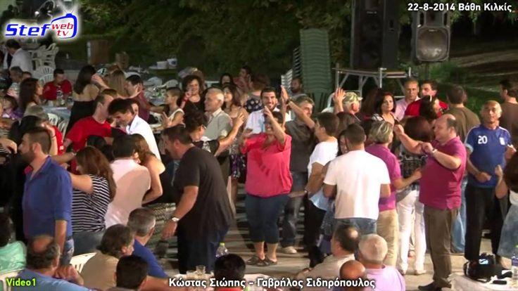 Κ. Σιώπης - Γαβρ. Σιδηρόπουλος Βάθη 22-8-2014