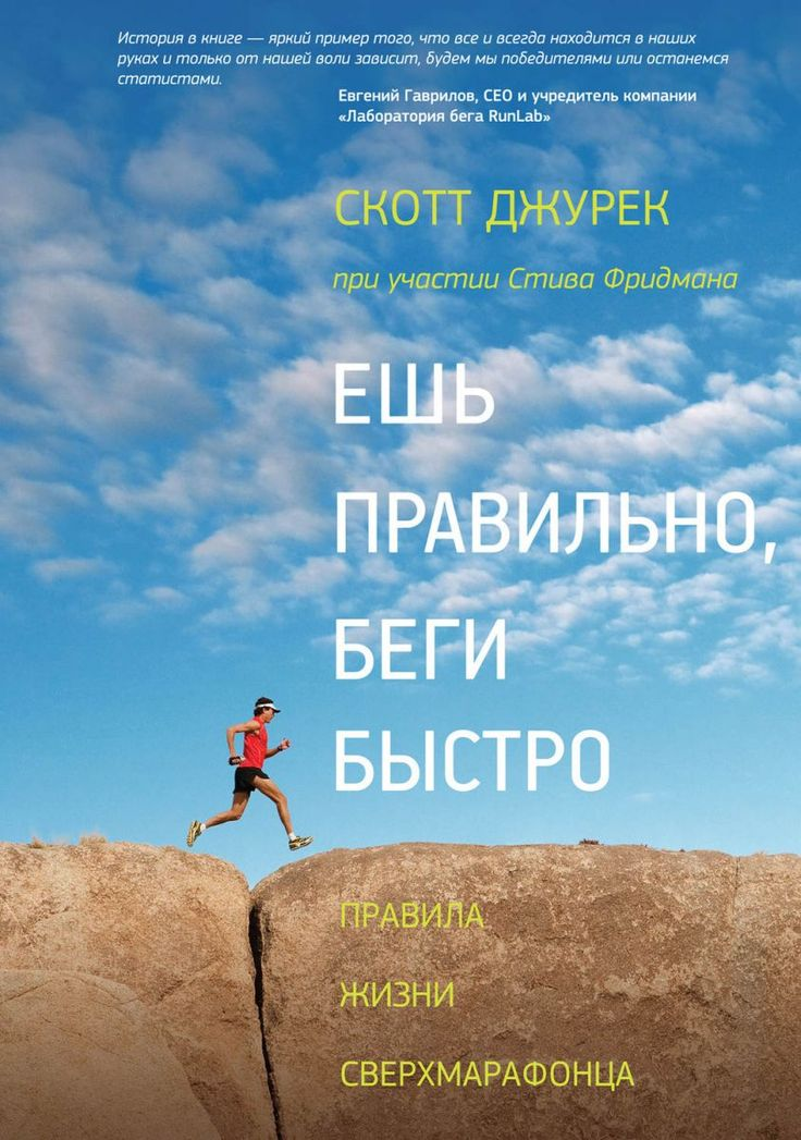 книги про спорт и мотивацию утра зарядил