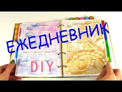 Ежедневник 2015! Выпуск 4! Графики сделанных работ! - YouTube