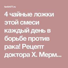 4 чайные ложки этой смеси каждый день в борьбе против рака! Рецепт доктора Х. Мермерски - Fav0rit77.ru