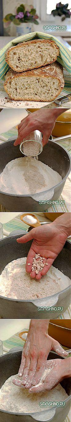 Теперь я могу испечь хлеб дома. Очень простой рецепт хлеба. | Вкусно своими…