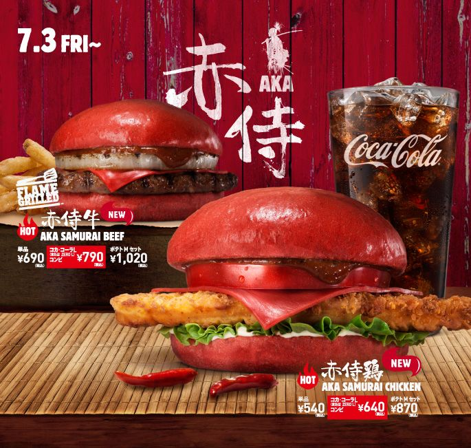 Burger King Red Burger! Only in Japan! Aka (Red) Samurai Beef Burger and Aka (Red) Samurai Chicken Burger! Only in Japan's Burger King!