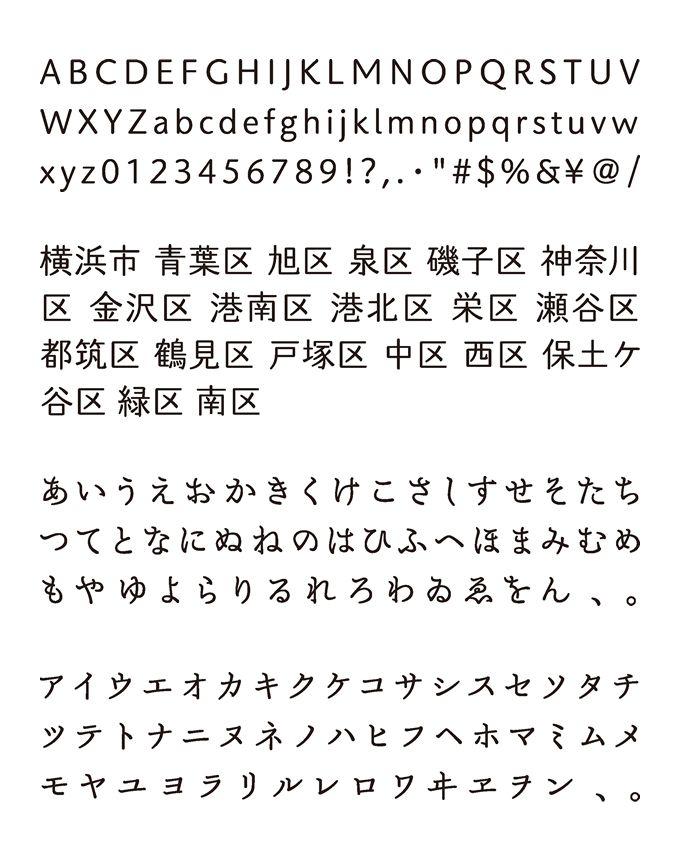 イマジン・ヨコハマ フォント(書体)