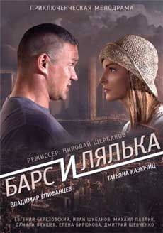 Барс и Лялька (2015) 1, 2, 3, 4 серия
