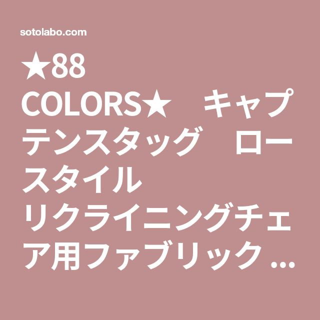 ★88 COLORS★ キャプテンスタッグ ロースタイル リクライニングチェア用ファブリック | Outdoor chair ordermade fabric | | SOTOLABO