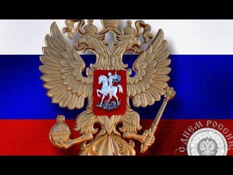 День России. Красивое поздравление с праздником. С днём РОССИИ
