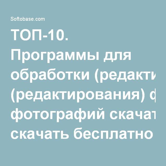 ТОП-10. Программы для обработки (редактирования) фотографий скачать бесплатно