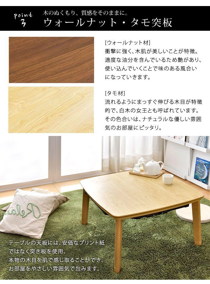 こたつテーブル75×75正方形フラットヒーター人感センサー北欧