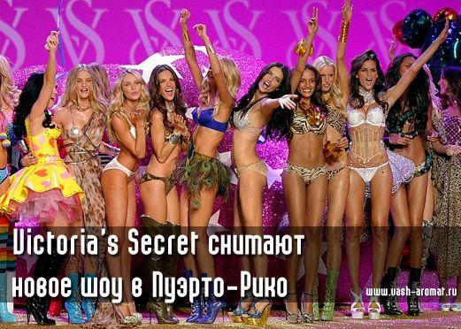 """Секрет Секрета. Состоялся """"тайный"""" показ #VictoriasSecret в Пуэрто-Рико. #vasharomatrufashion #vasharomatru #model"""
