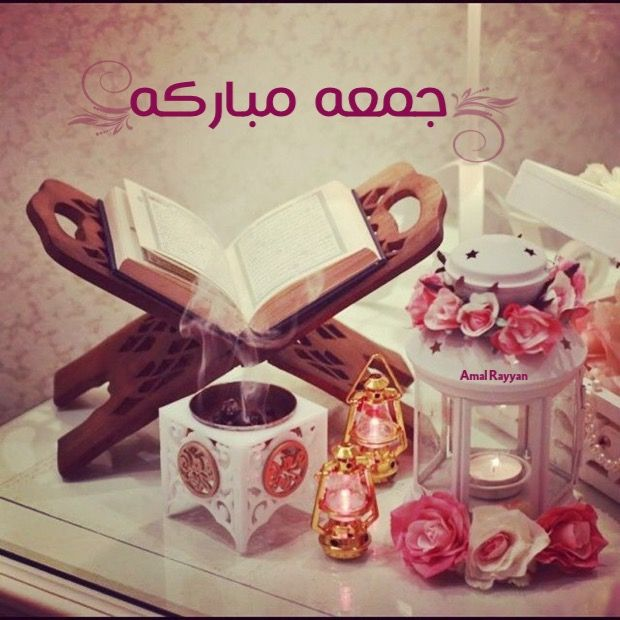 جمعه مباركه Ramadan Decorations Ramadan Kareem Decoration Ramadan Quran