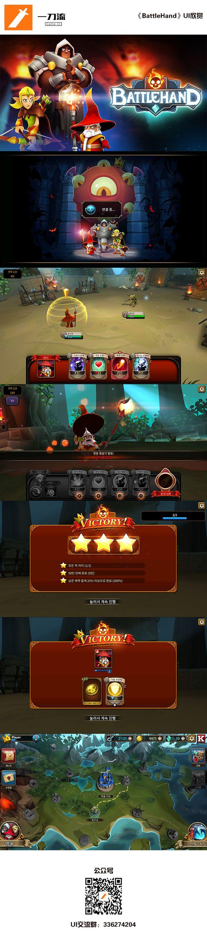 BattleHand,游戏UI,
