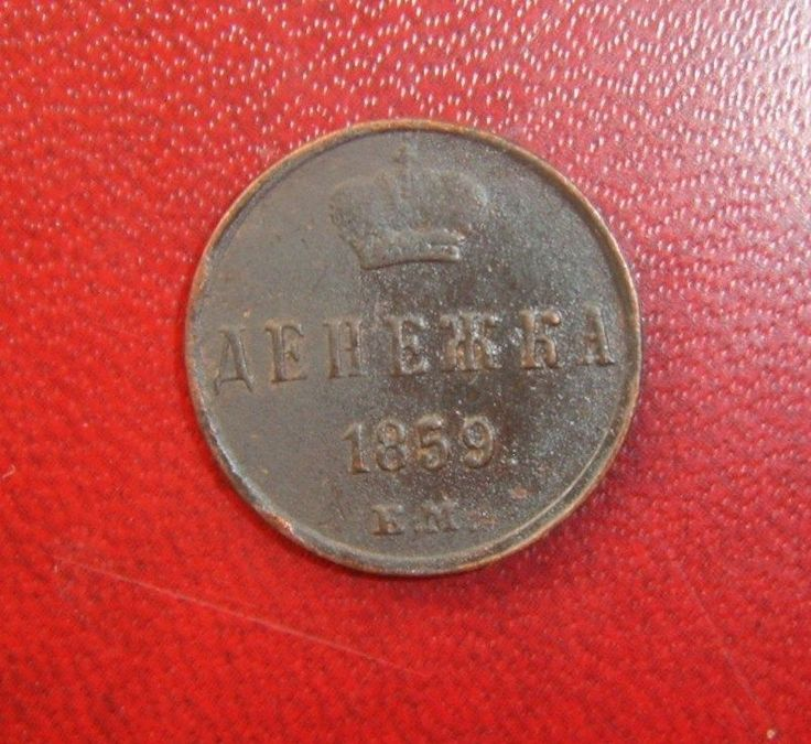 rc11-3. coin from collection Russland Russia DENGA Denezka 1/2 Kopek 1859 EM