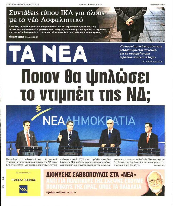 Εφημερίδα ΤΑ ΝΕΑ - Τρίτη, 13 Οκτωβρίου 2015