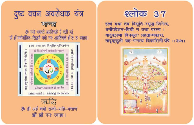 "Mantra ""For Changing Cruel Person"" cards in Hindi. For more mantra visit @ http://www.drmanjujain.com"