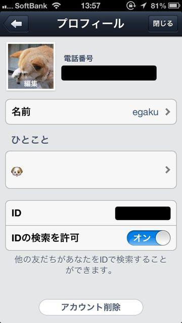 LINEで電話番号や友達情報を管理するために気をつけておきたい3つのポイント。 - たのしいiPhone! AppBank
