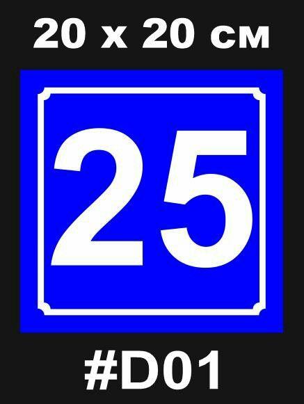 🏪 Купить НОМЕР на ДОМ 🌷 🏤 Табличка с адресом на дом 🏠 20 х 20 см. 🏡 600 руб. 🔜 Из металла 🚘Доставка по Москве бесплатно 🚐  ➡ 30*30 см. 750р ➡ 50*50 см. 1000р➖➖➖➖➖Понравилась❓ Заказывай❗️ Для заказа в директ или ✅ Звоните❗️ Viber/WA +7 (966) 180-65-87 ⠀⠀⠀⠀⠀⠀⠀⠀⠀⠀⠀⠀⠀⠀⠀⠀⠀⠀⠀⠀⠀⠀ #москва #дача #надом