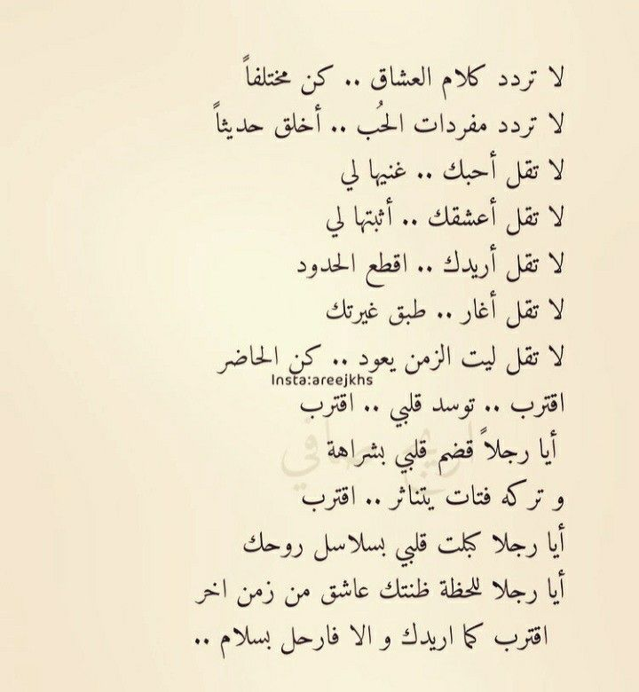 Pin By Wafa A Al On عندما نحب Romantic Love Quotes Morning Quotes Arabic Words