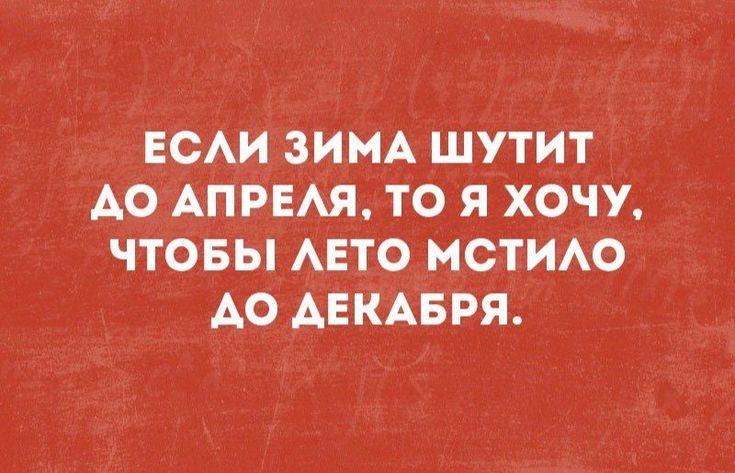 """ЛЕТО ДО ДЕКАБРЯ http://pyhtaru.blogspot.com/2017/03/blog-post_333.html  Читайте еще: ============================= МОЙ ПЕРВЫЙ БИЗНЕС http://pyhtaru.blogspot.ru/2017/03/blog-post_199.html =============================  #самое_забавное_и_смешное, #это_интересно, #это_смешно, #юмор, #зима, #апрель, #лето, #декабрь  Хотите подписаться на нашу газете?   Сделать это очень просто! Добавьте свой e-mail и нажмите кнопку """"ПОДПИСАТЬСЯ""""   Далее, найдите в почте письмо и перейдите по ссылке, подтвердив…"""