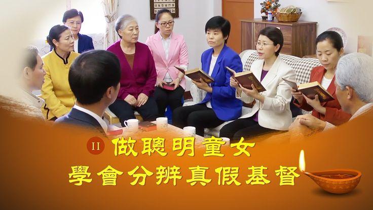 電影《等》 精彩片段:做聰明童女學會分辨真假基督