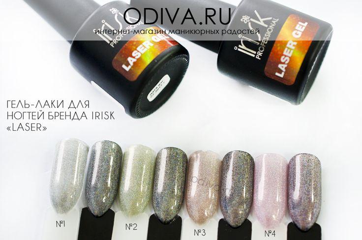 """Палитры гель-лаков бренда Irisk """"Laser"""":https://odiva.ru/~MdcIa. Украсьте ваши ногти нежными и завораживающими переливами перламутровых гель-лаков с голографическим эффектом - Irisk Laser Gel. Лазерная радуга равно эффектно смотрится и на светлой, и на темной подложке, а создается такой стильный маникюр всего за 30 секунд в LED-аппарате. #новинки@odivaru #новости@odivaru #палитры@odivaru"""