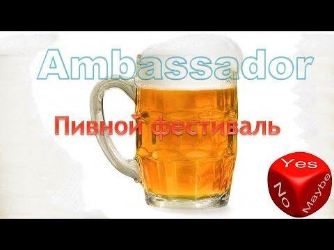 Ambassador City Jomtien: AMBASSADOR  beer fest, пивной фестиваль в отеле AM...