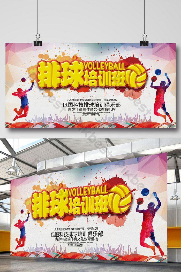Poster Pertandingan Bola Voli / Materi Olahraga Bola Voli ...