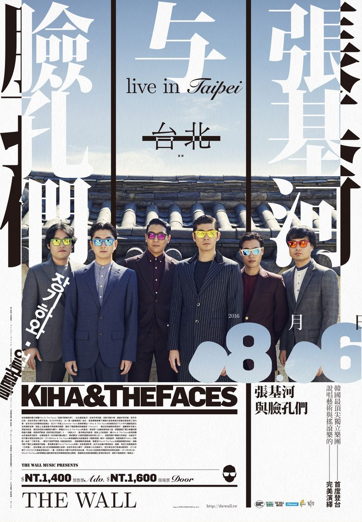 08/06|Kiha & The Faces Live in Taipei|公館 | THE WALL MUSIC