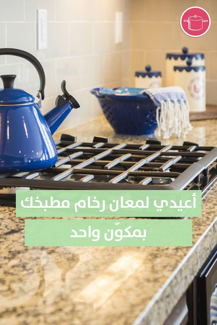مكون واحد يعيد لك لمعان الرخام في مطبخك In 2021 Diy Home Cleaning Clean House Kitchen Appliances